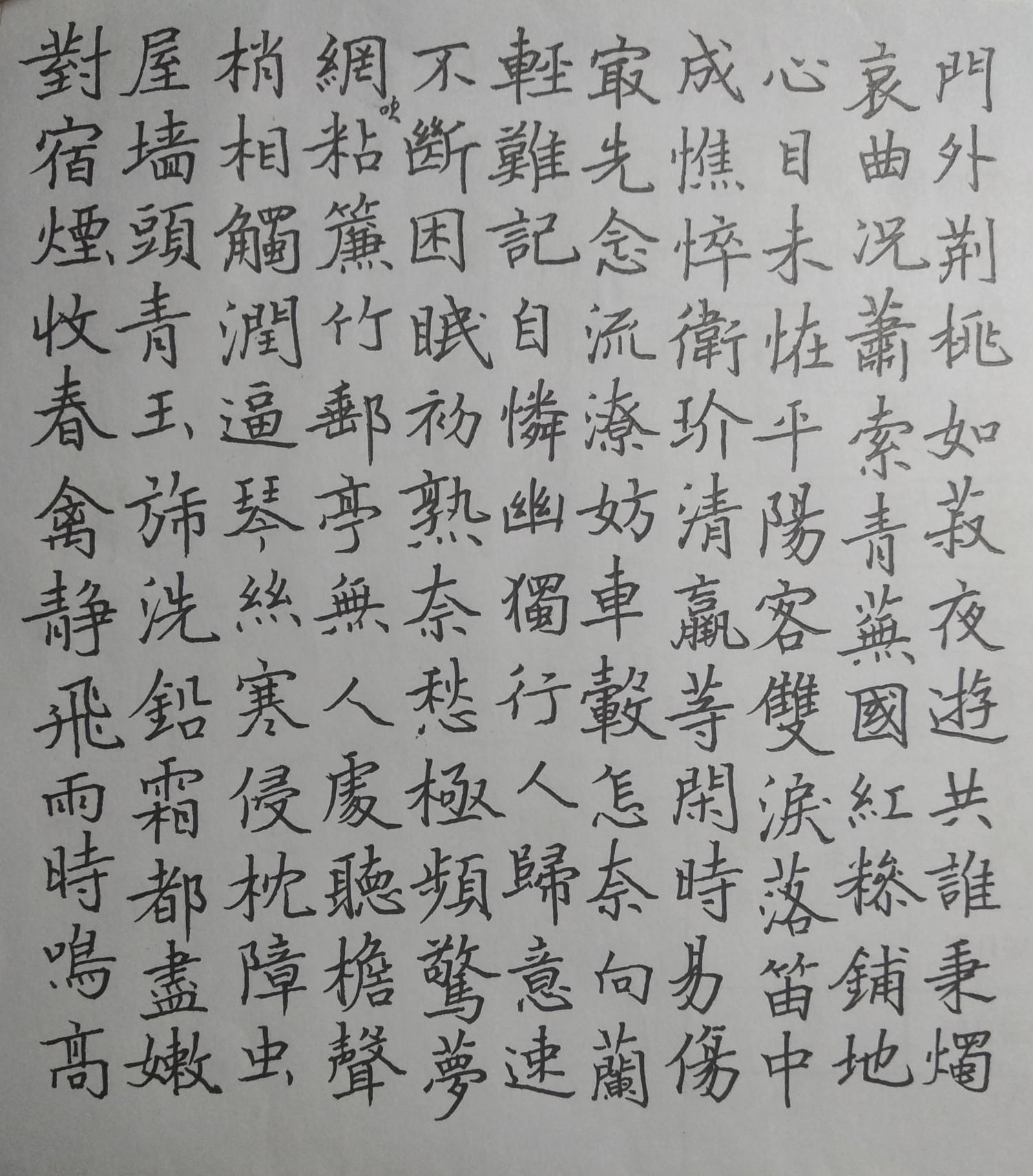 钢笔书法练字打卡20210629-14