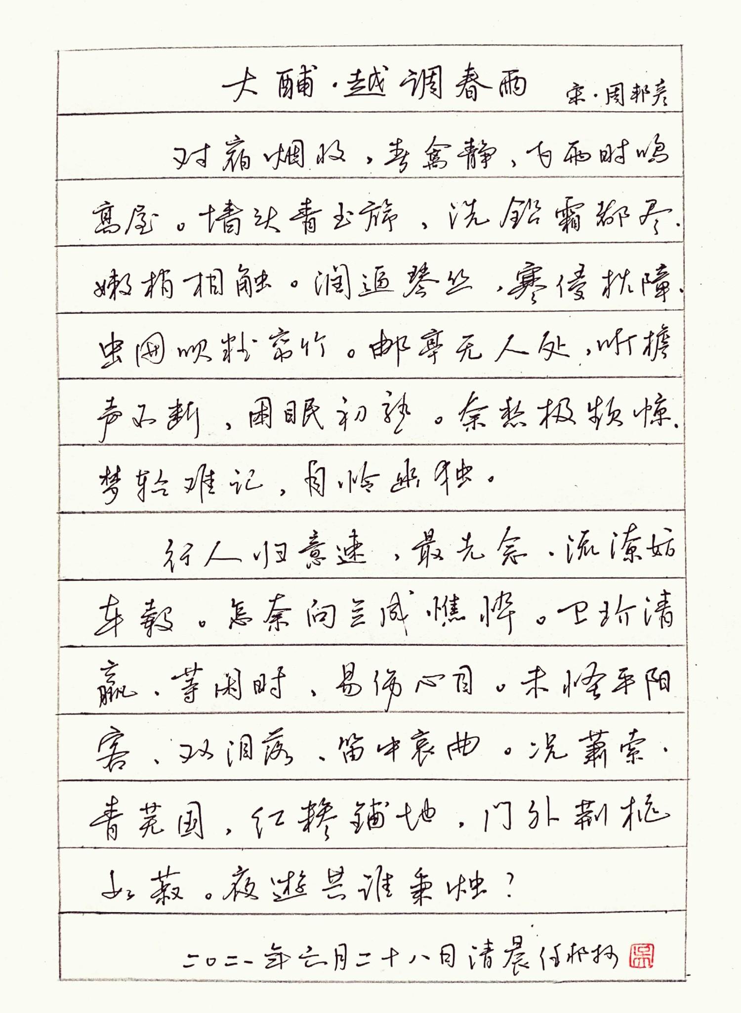 钢笔书法练字打卡20210629-17