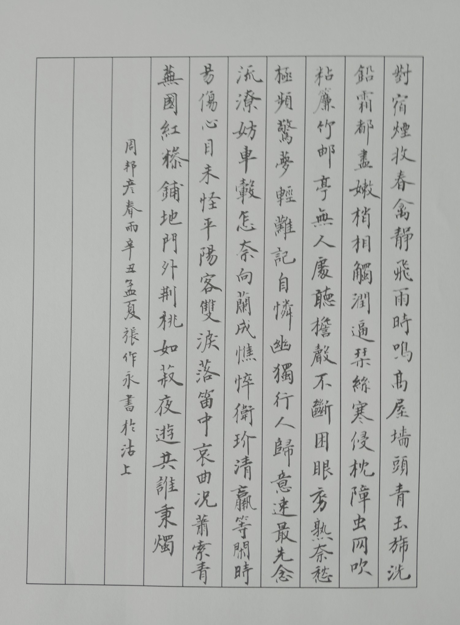 钢笔书法练字打卡20210629-18