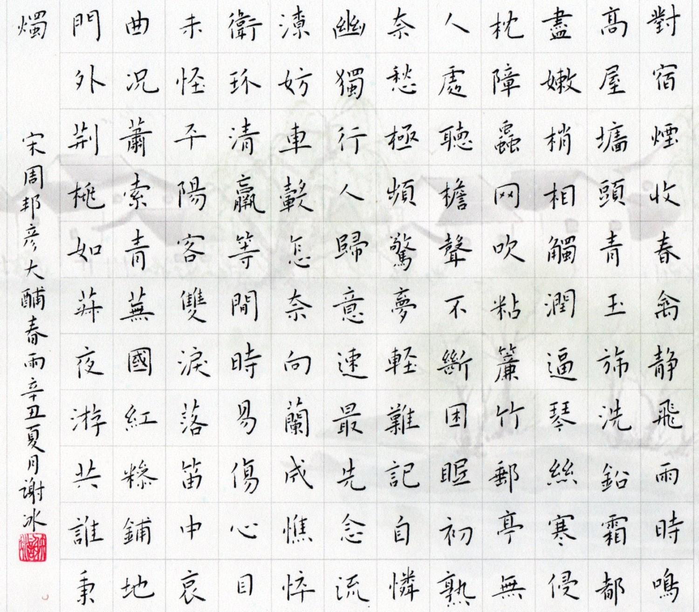 钢笔书法练字打卡20210629-20