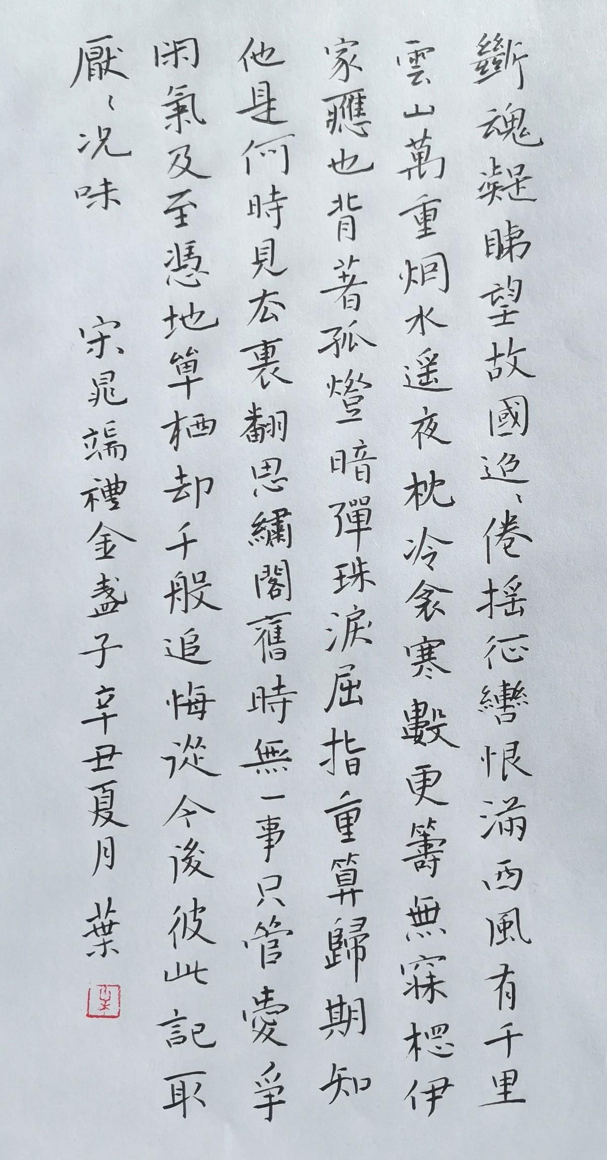 钢笔书法练字打卡20210727-01