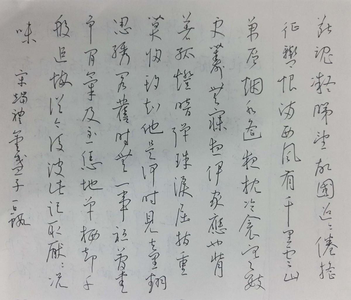 钢笔书法练字打卡20210727-02
