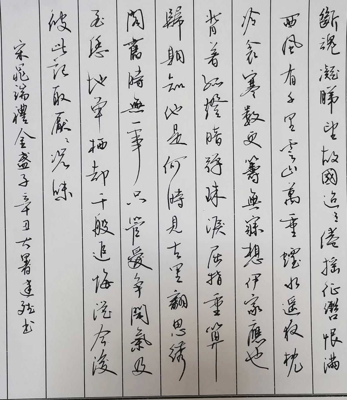 钢笔书法练字打卡20210727-06