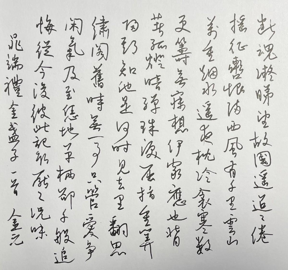 钢笔书法练字打卡20210727-07