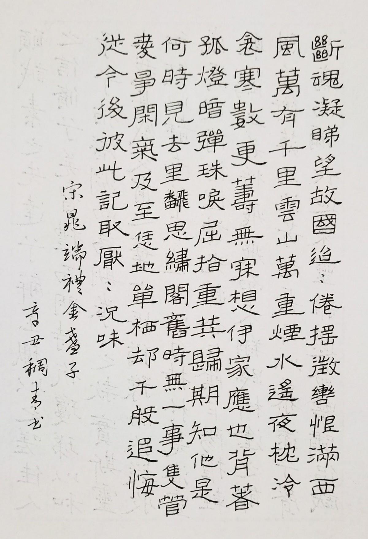 钢笔书法练字打卡20210727-09