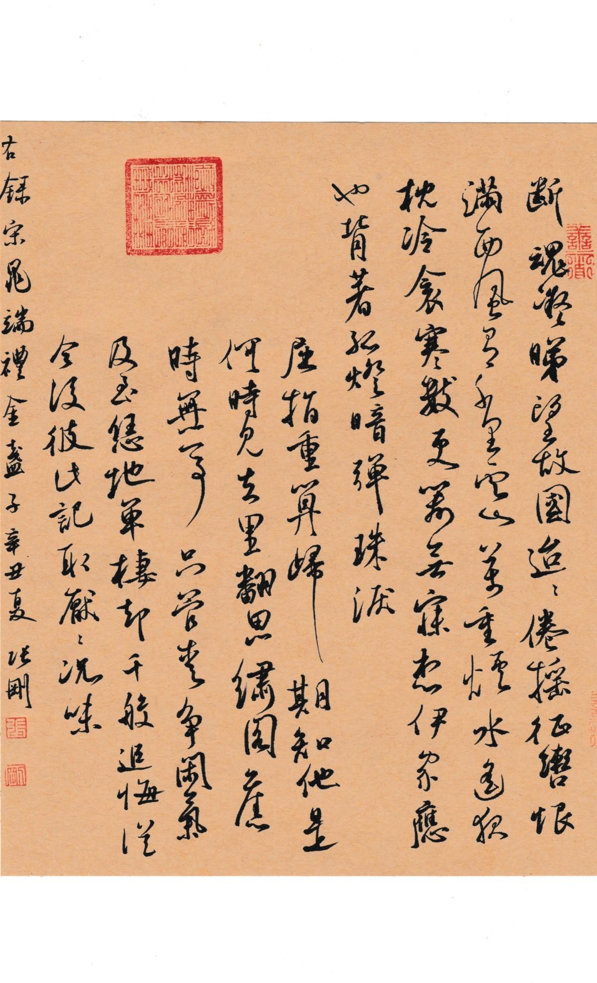 钢笔书法练字打卡20210727-12