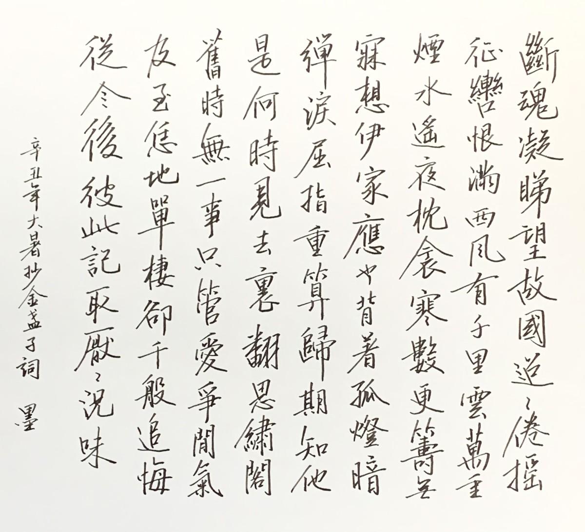 钢笔书法练字打卡20210727-13