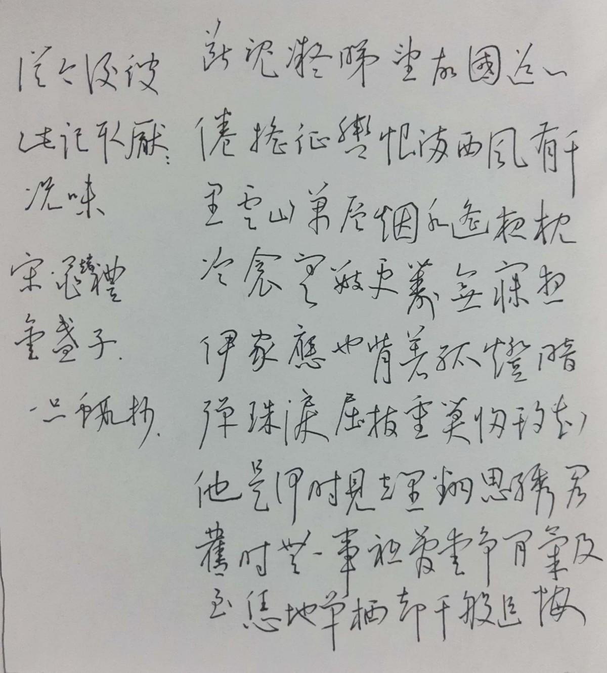 钢笔书法练字打卡20210727-15