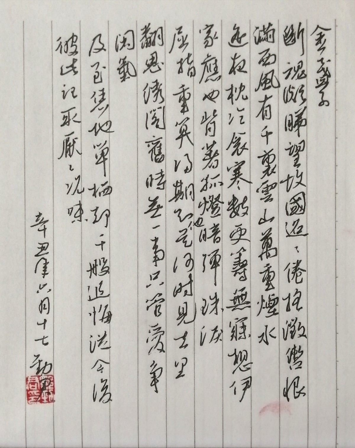 钢笔书法练字打卡20210727-16
