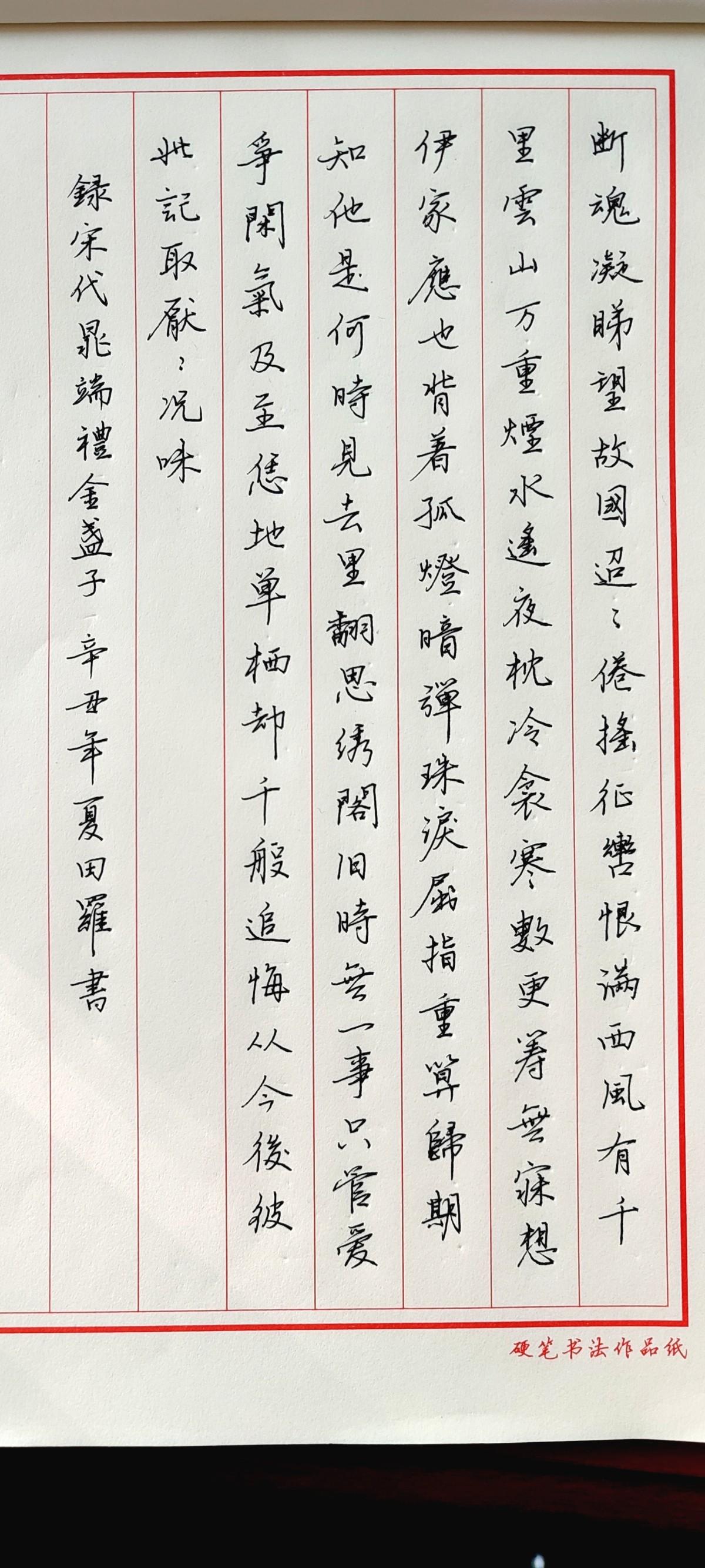 钢笔书法练字打卡20210727-18