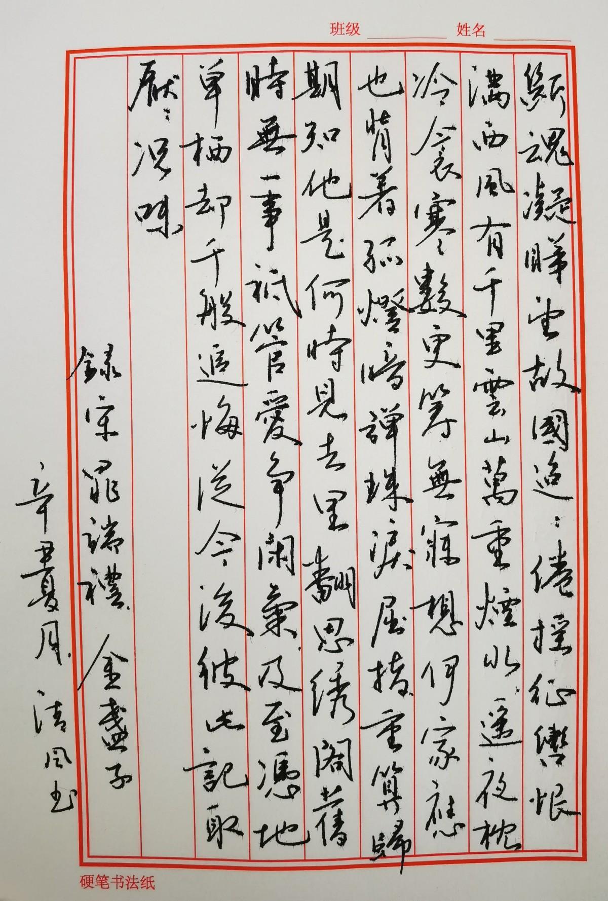 钢笔书法练字打卡20210727-22