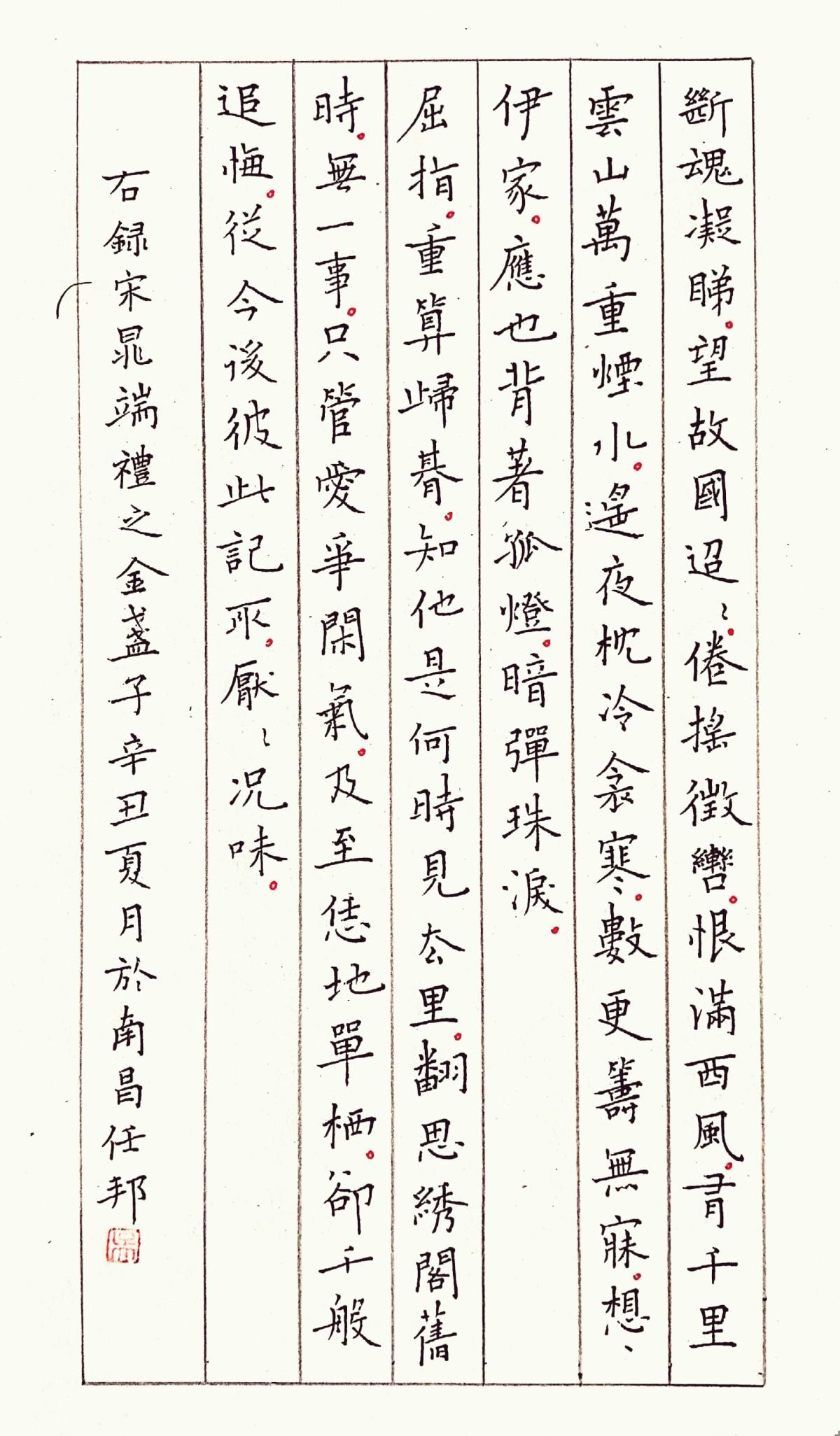 钢笔书法练字打卡20210727-23