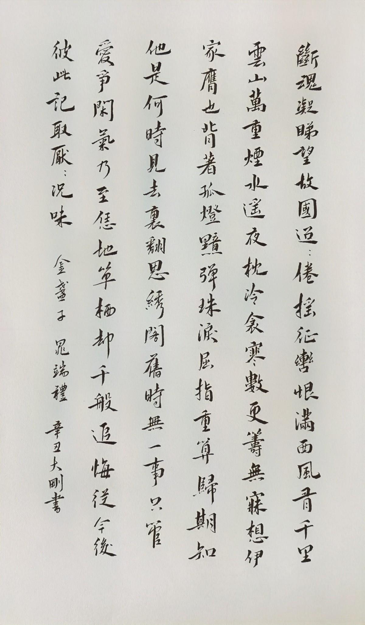 钢笔书法练字打卡20210727-24