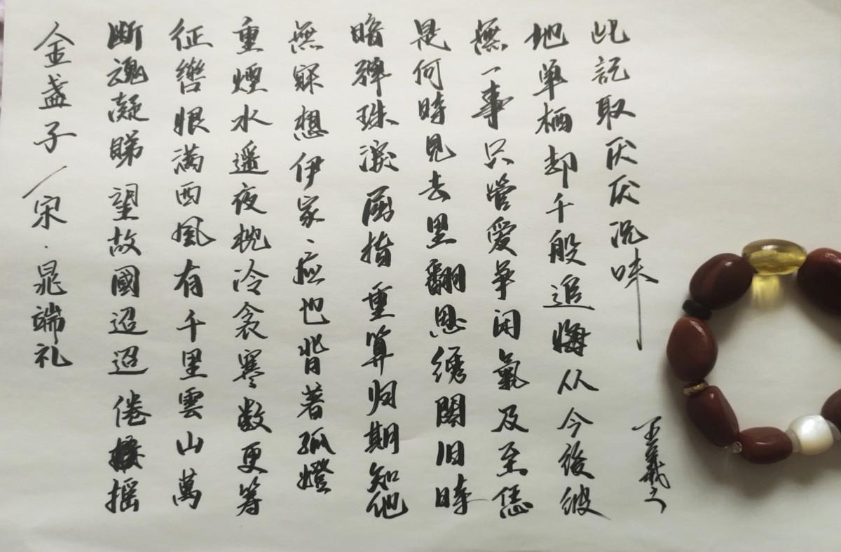 钢笔书法练字打卡20210727-26