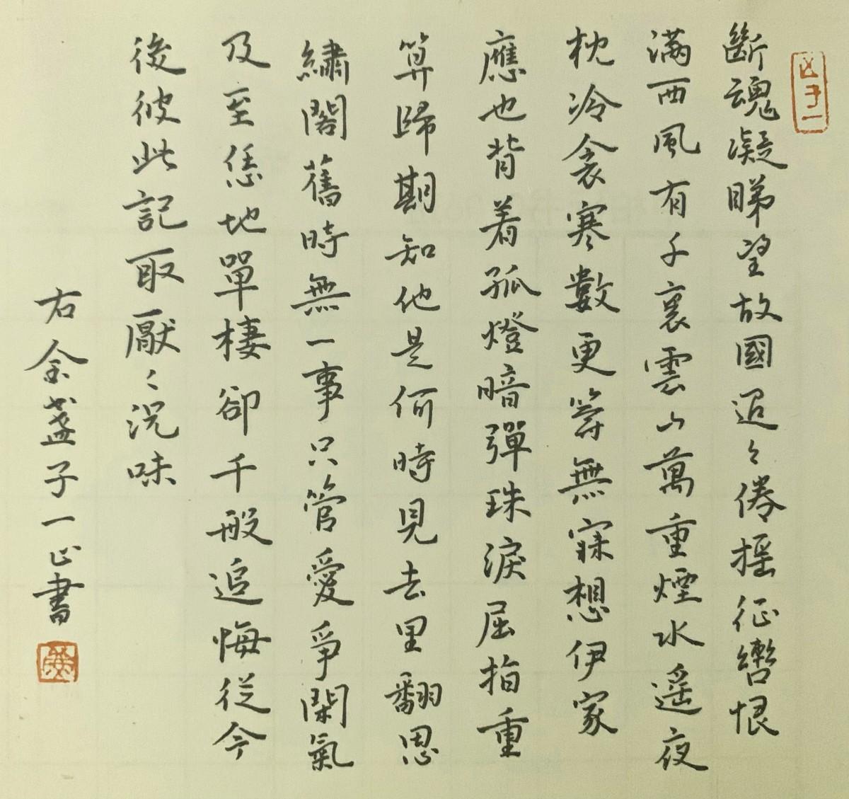 钢笔书法练字打卡20210727-29