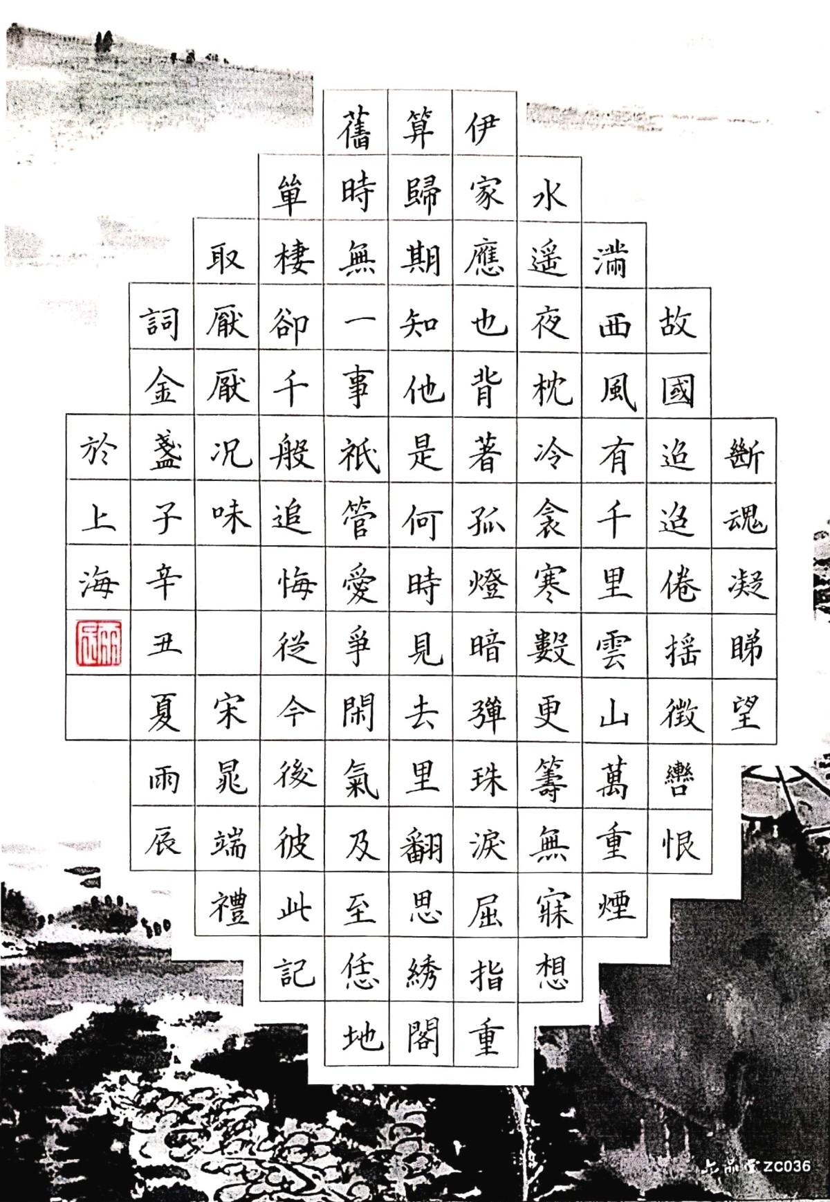 钢笔书法练字打卡20210727-30