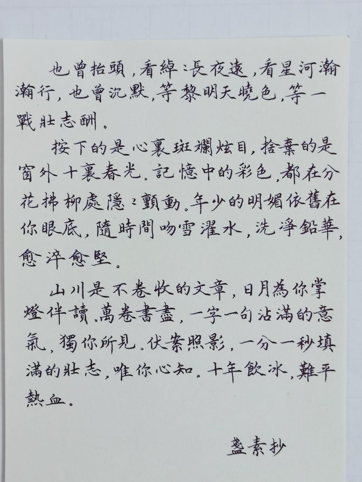 钢笔书法练字打卡20210803-02