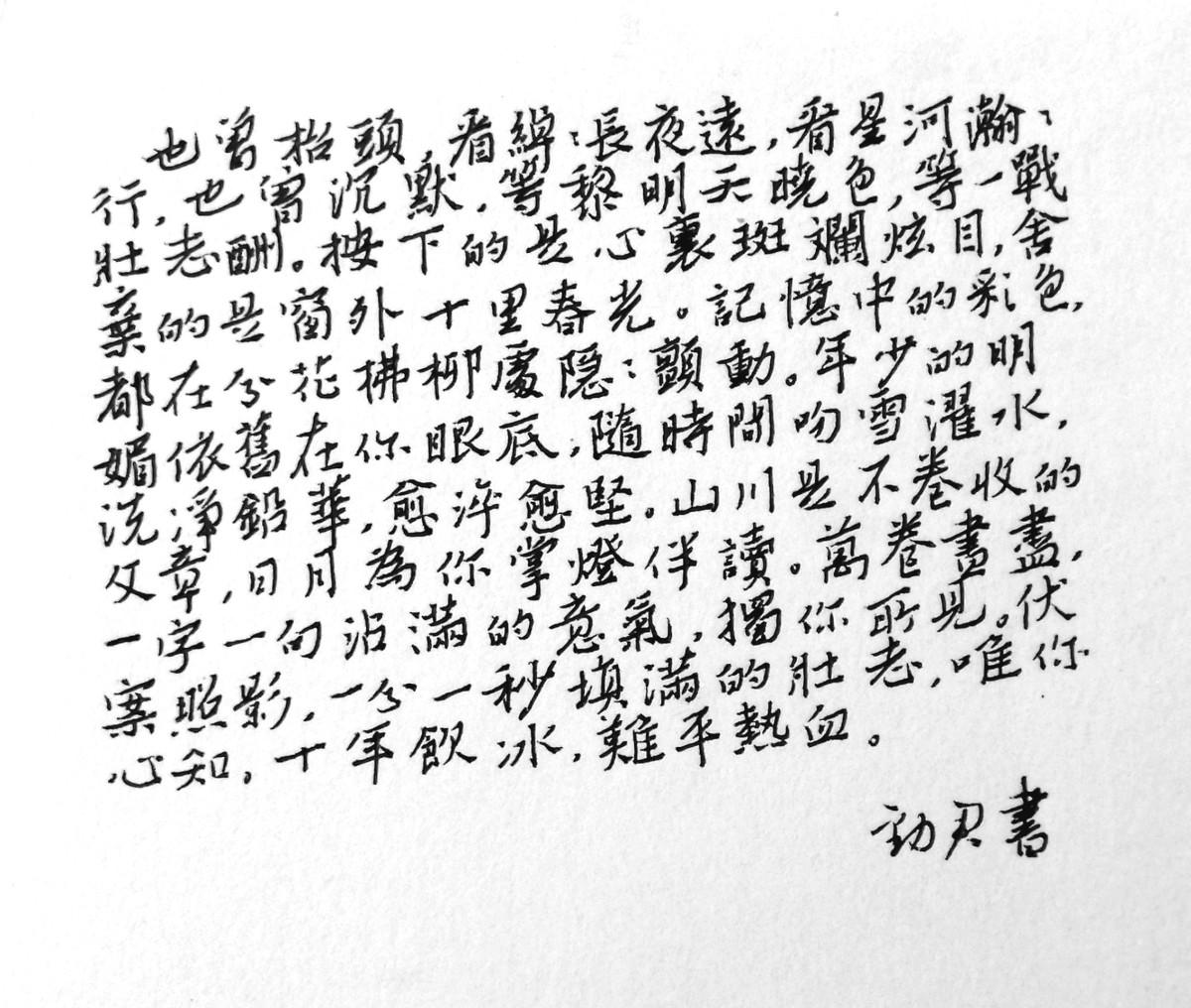 钢笔书法练字打卡20210803-09