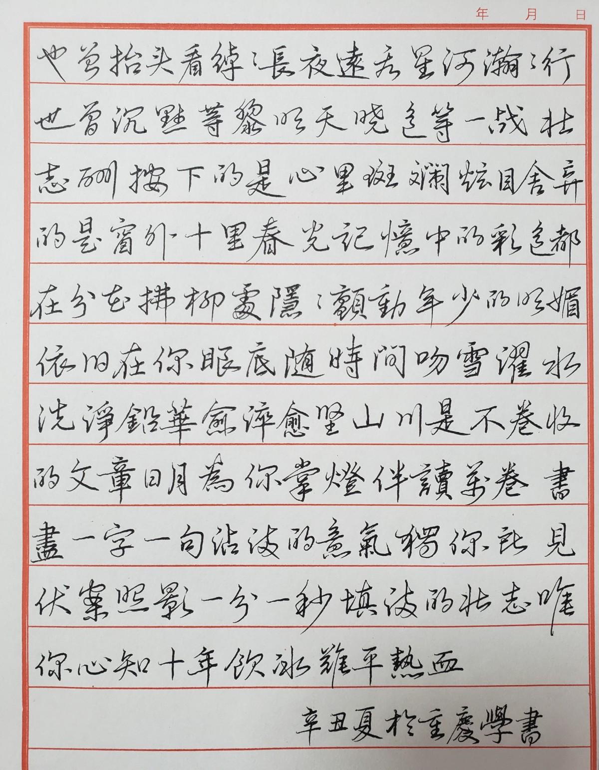 钢笔书法练字打卡20210803-11