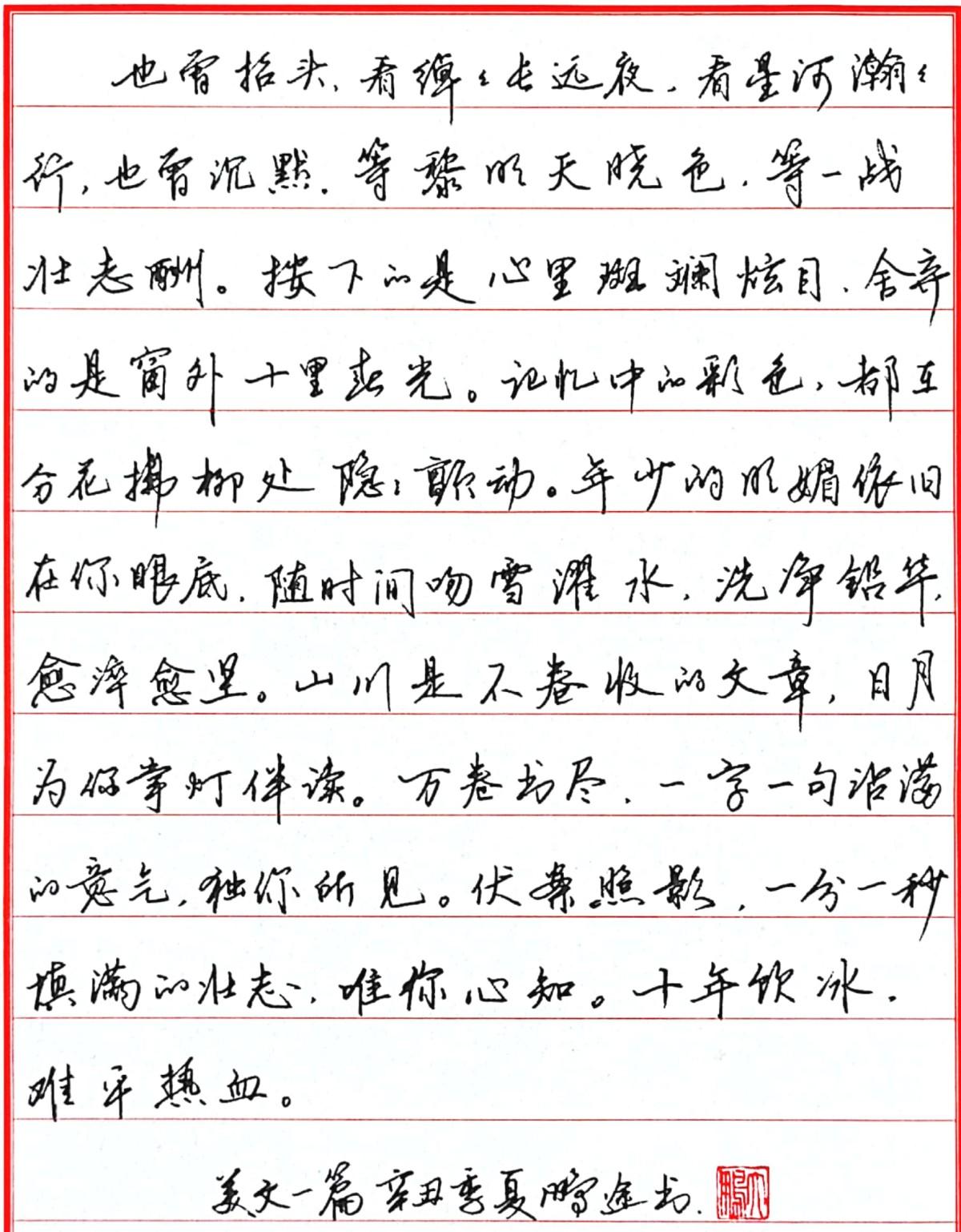 钢笔书法练字打卡20210803-13