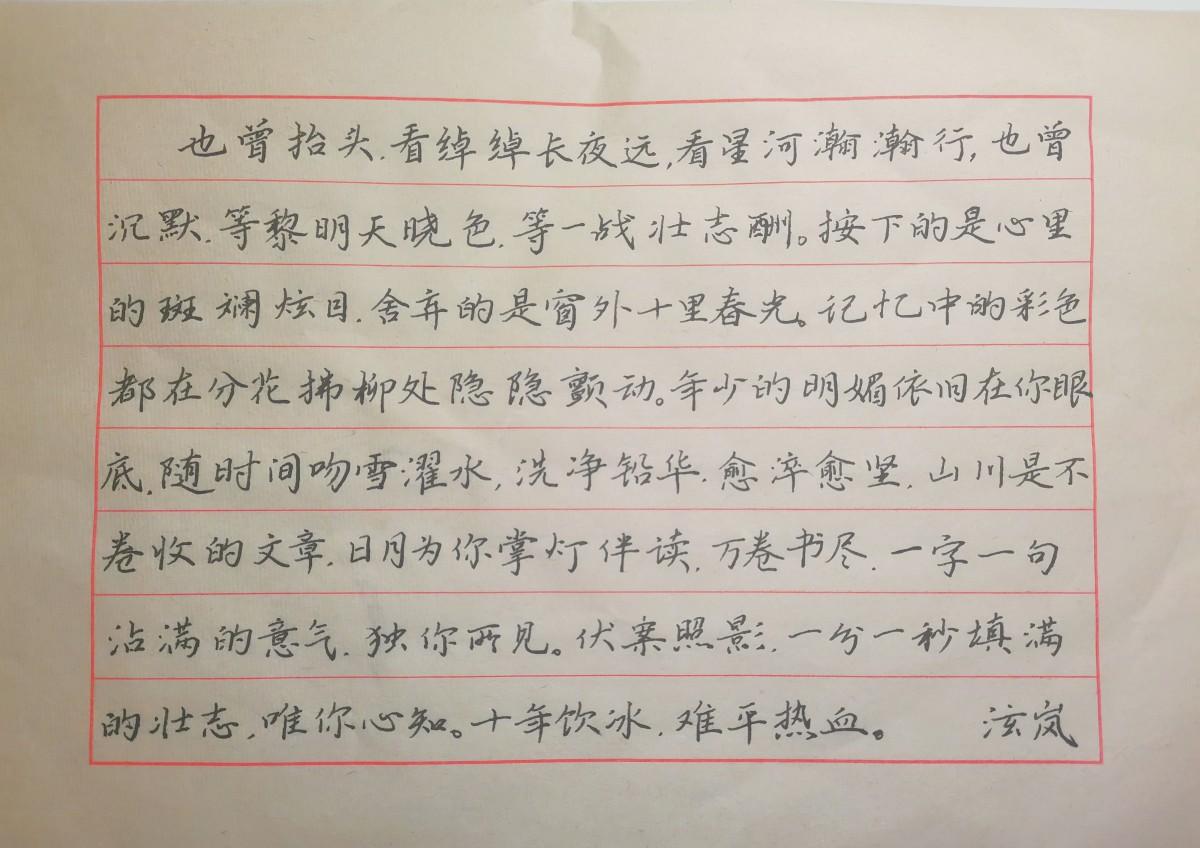 钢笔书法练字打卡20210803-21