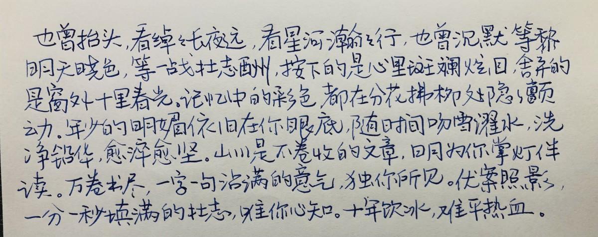 钢笔书法练字打卡20210803-23