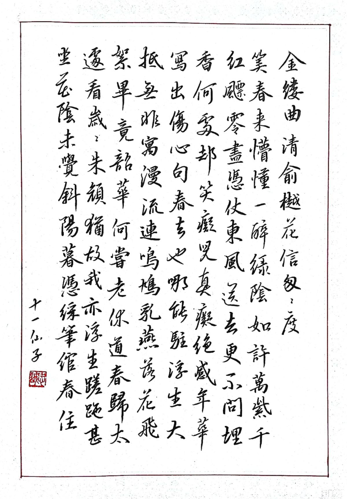 钢笔书法练字打卡20210810-05