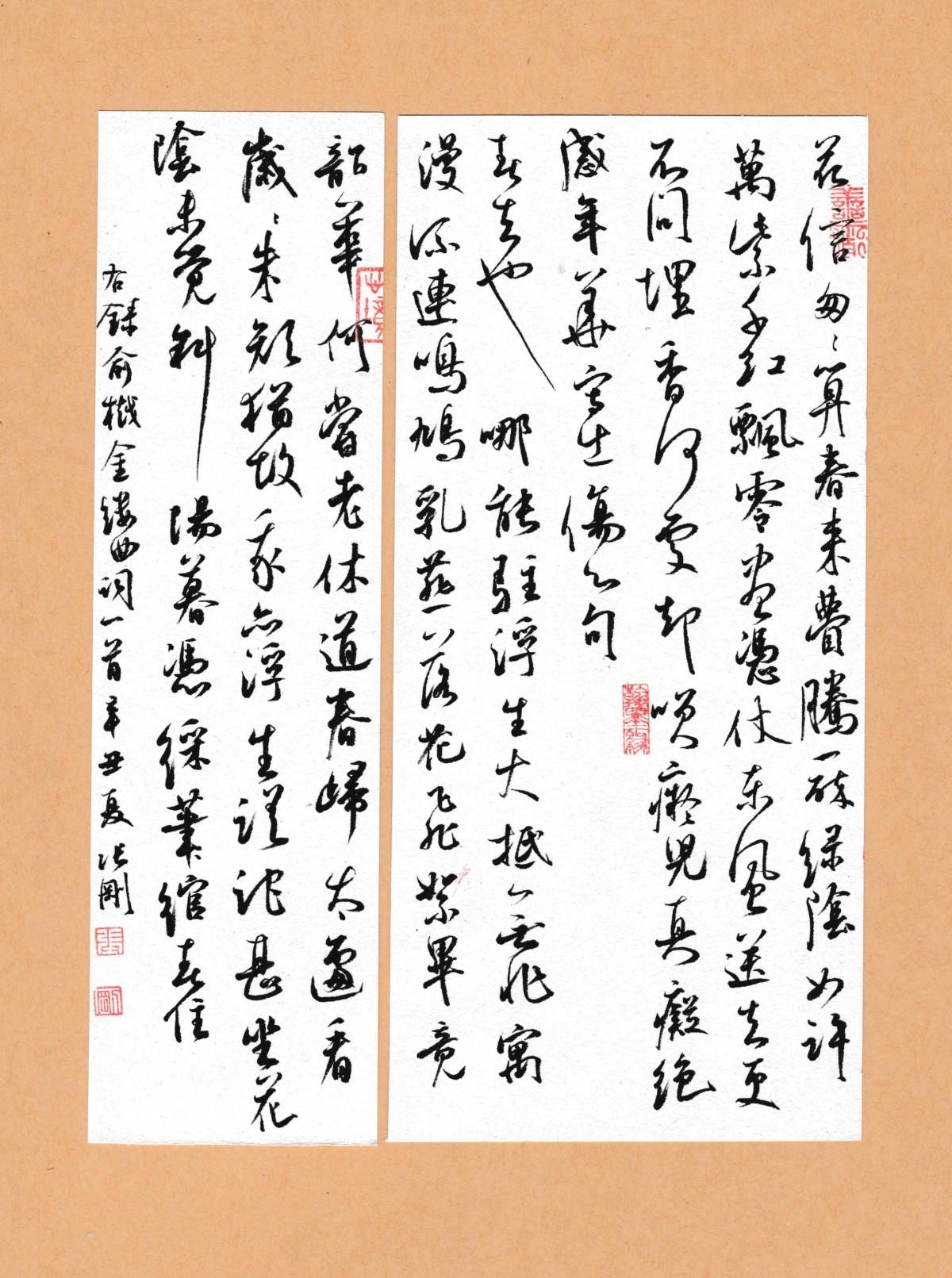 钢笔书法练字打卡20210810-07