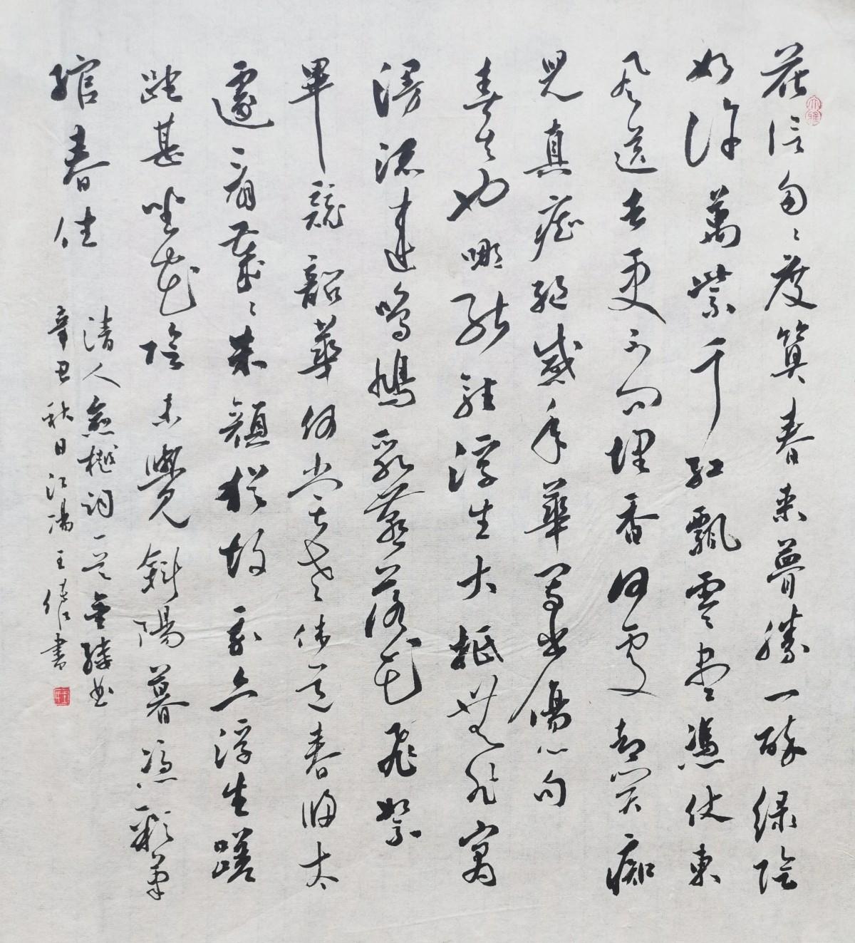 钢笔书法练字打卡20210810-12
