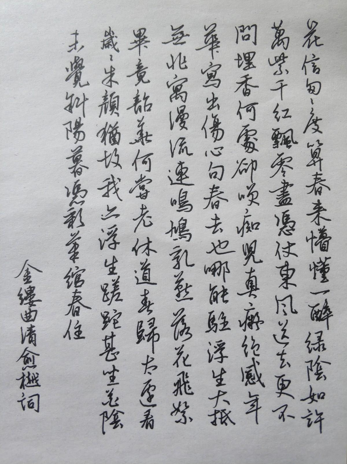 钢笔书法练字打卡20210810-15