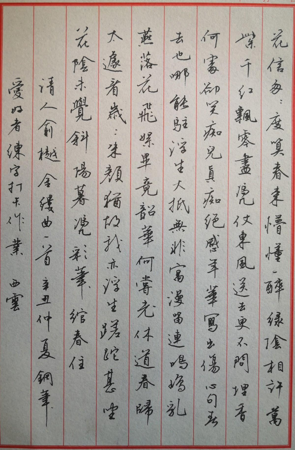 钢笔书法练字打卡20210810-17