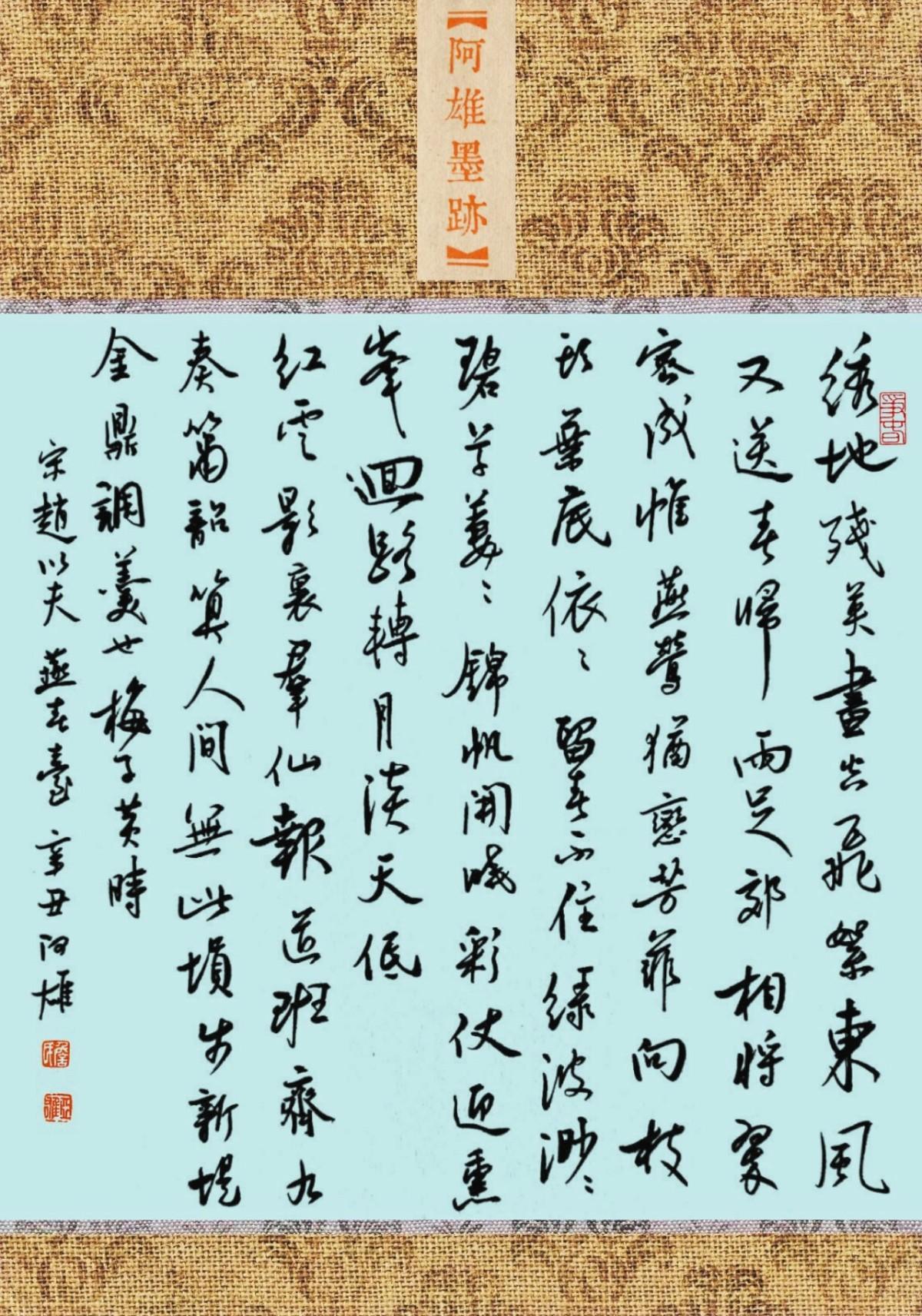 钢笔书法练字打卡20210817-03