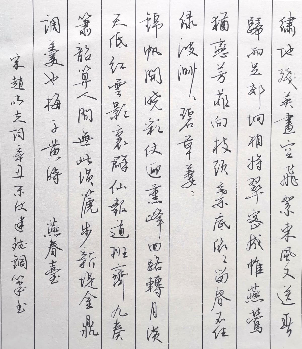 钢笔书法练字打卡20210817-04