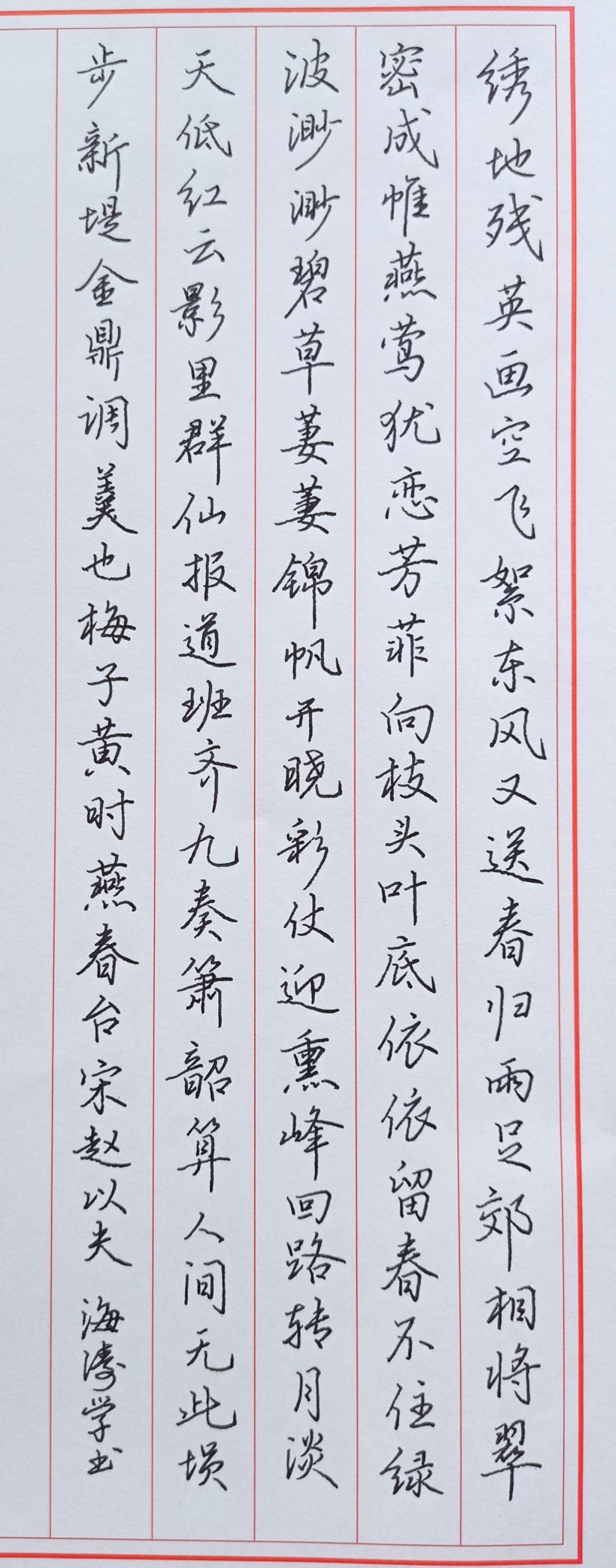 钢笔书法练字打卡20210817-06