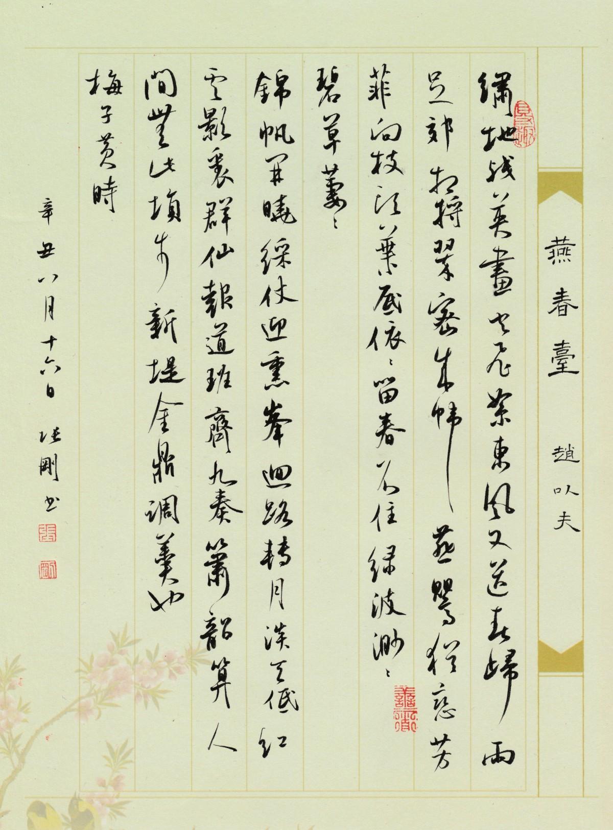 钢笔书法练字打卡20210817-07