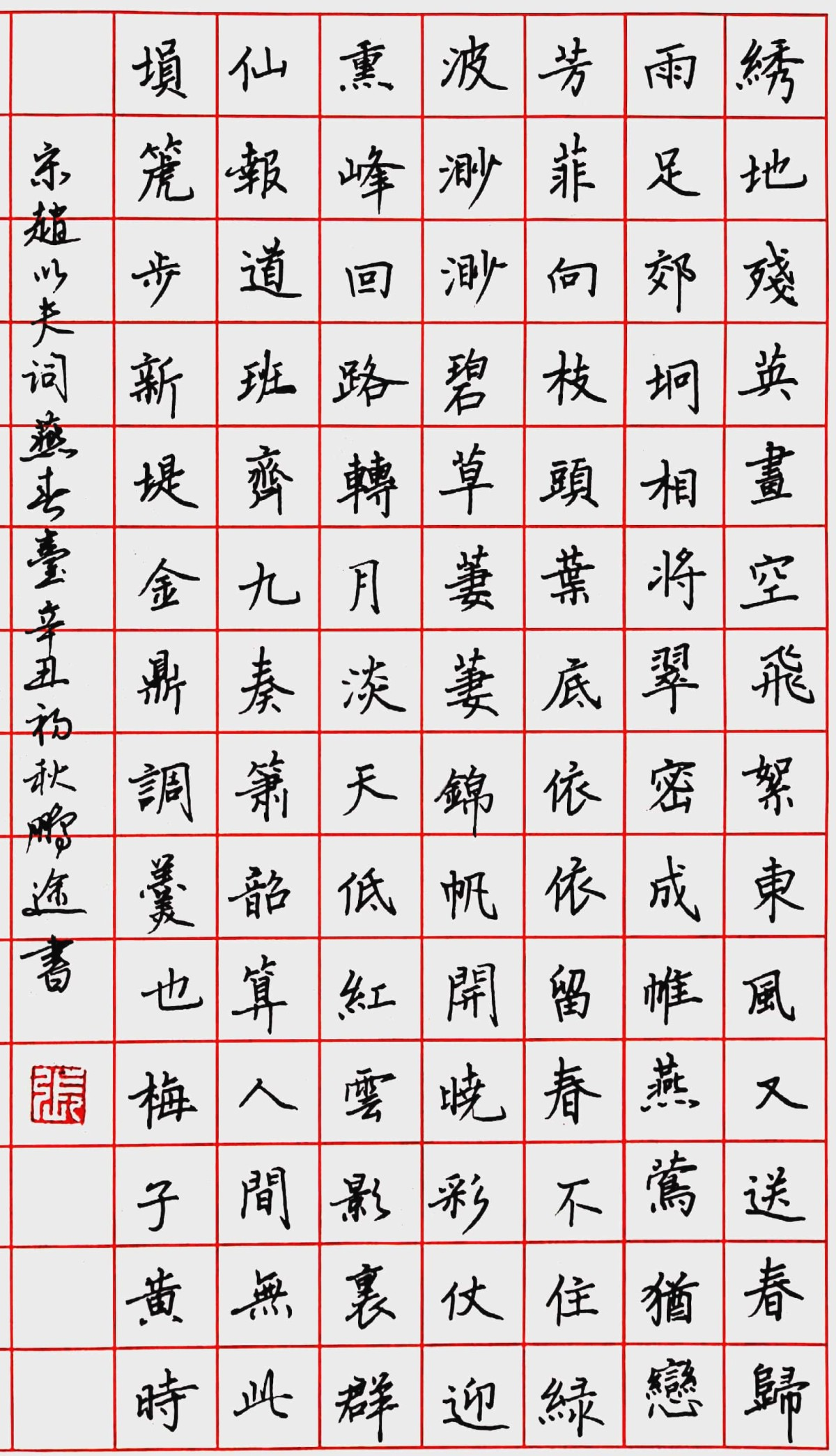 钢笔书法练字打卡20210817-12