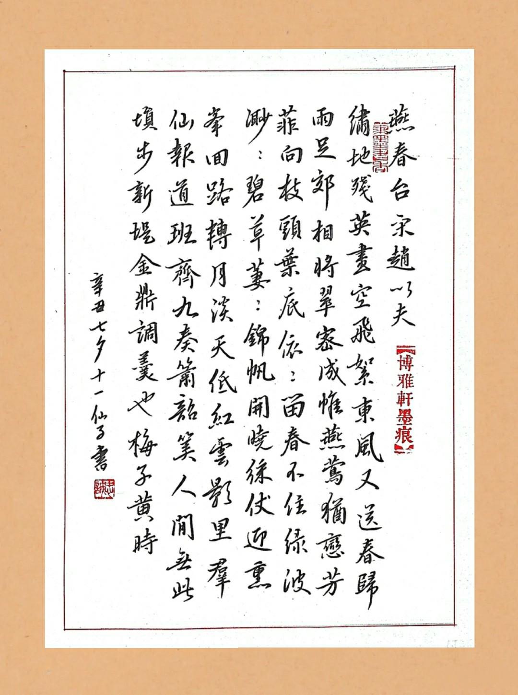 钢笔书法练字打卡20210817-16