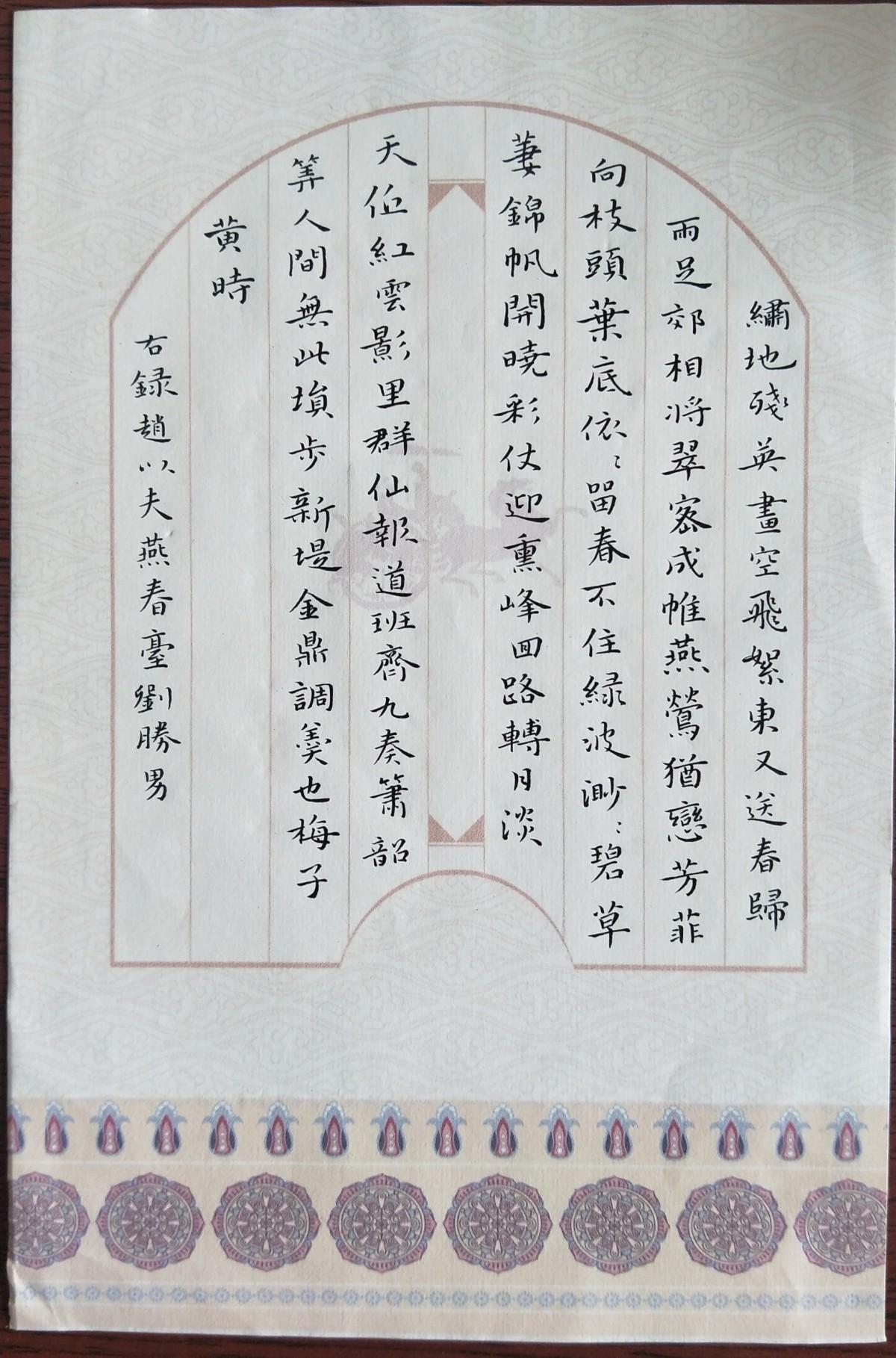 钢笔书法练字打卡20210817-23
