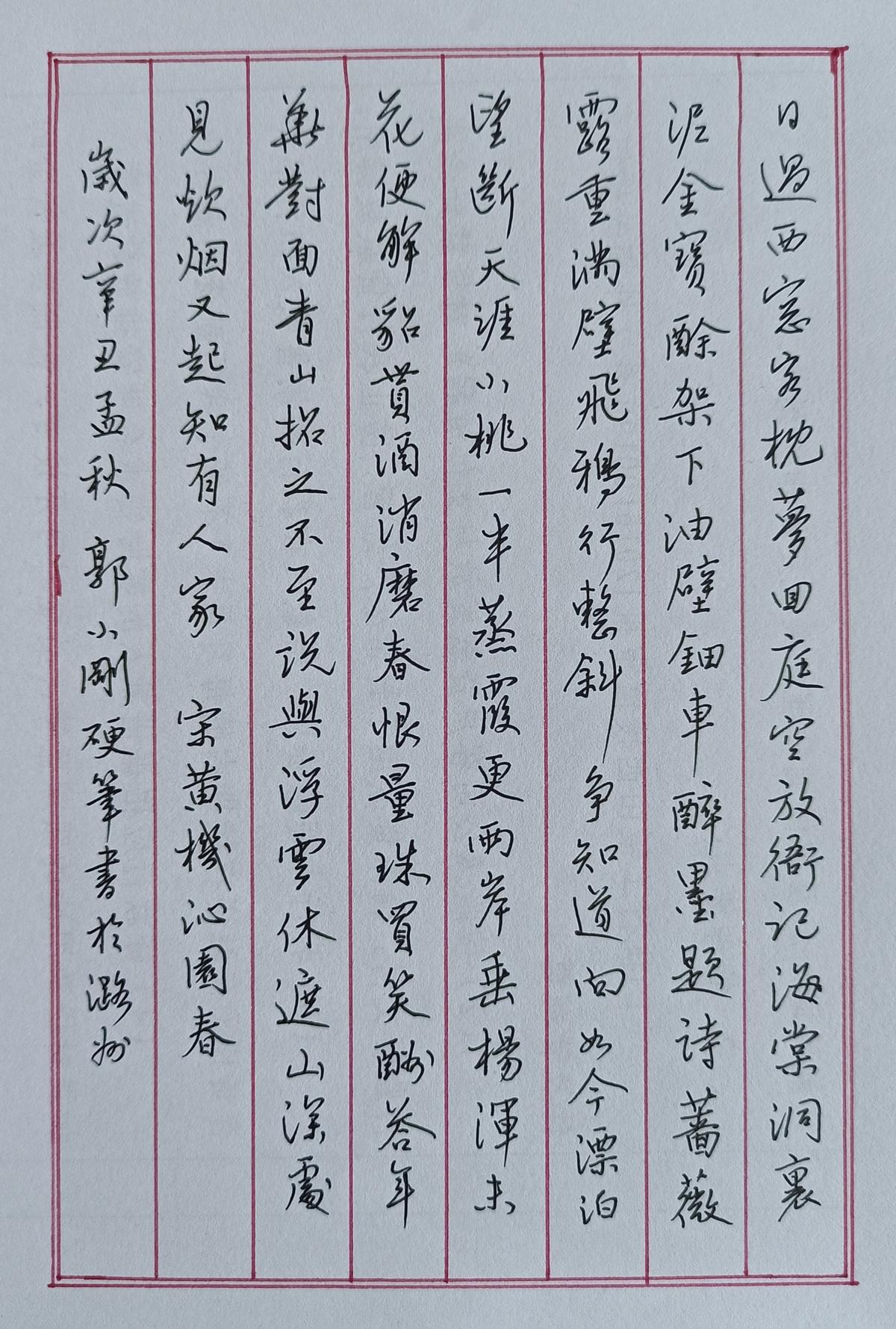 蔡师点评:黄机《沁园春》钢笔字练字打卡作业欣赏02