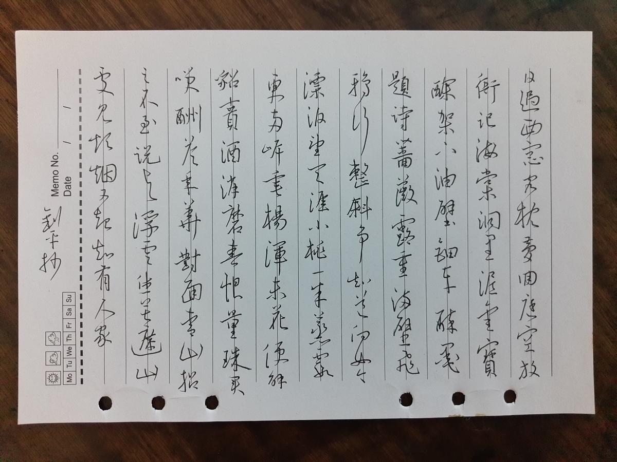 蔡师点评:黄机《沁园春》钢笔字练字打卡作业欣赏04