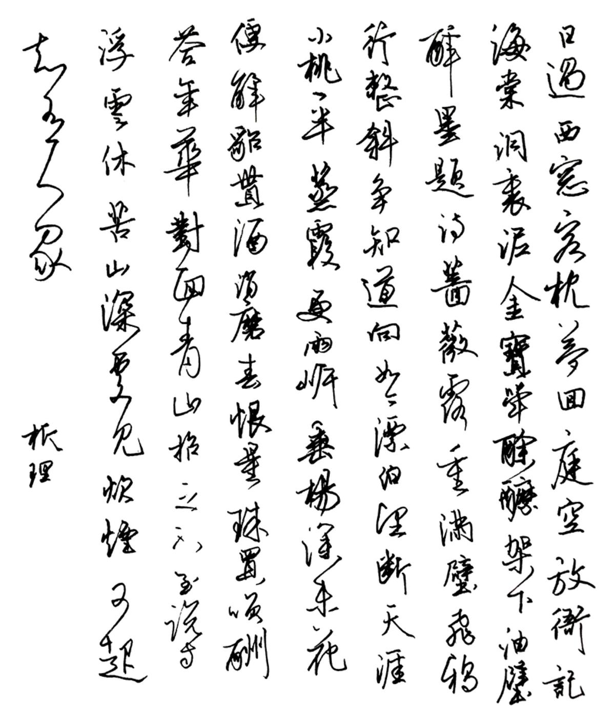 蔡师点评:黄机《沁园春》钢笔字练字打卡作业欣赏06