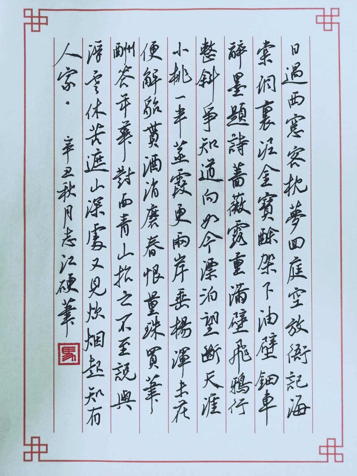 蔡师点评:黄机《沁园春》钢笔字练字打卡作业欣赏05