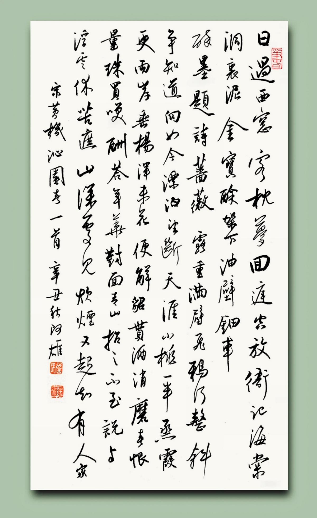 蔡师点评:黄机《沁园春》钢笔字练字打卡作业欣赏09