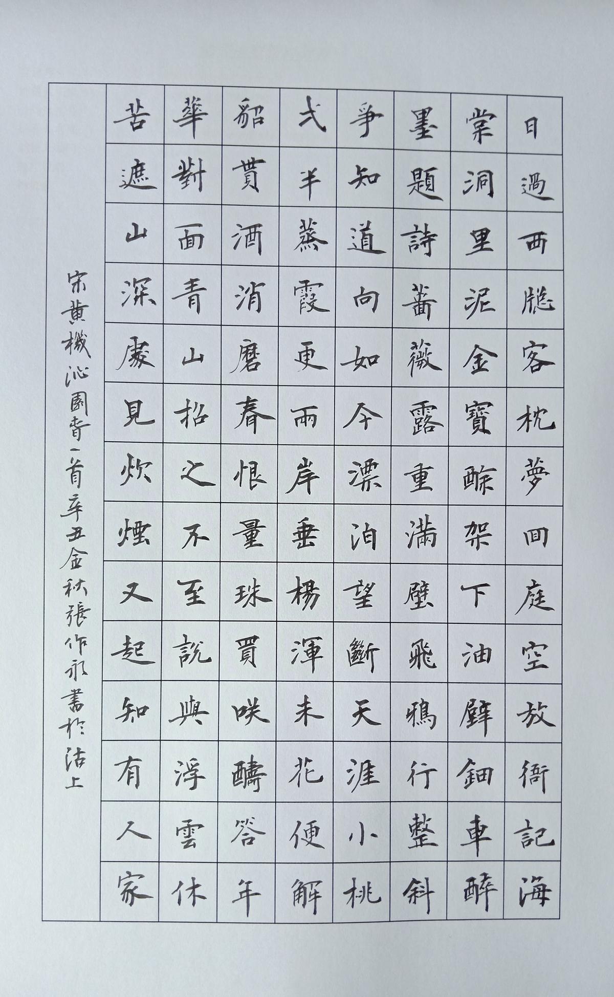 蔡师点评:黄机《沁园春》钢笔字练字打卡作业欣赏15
