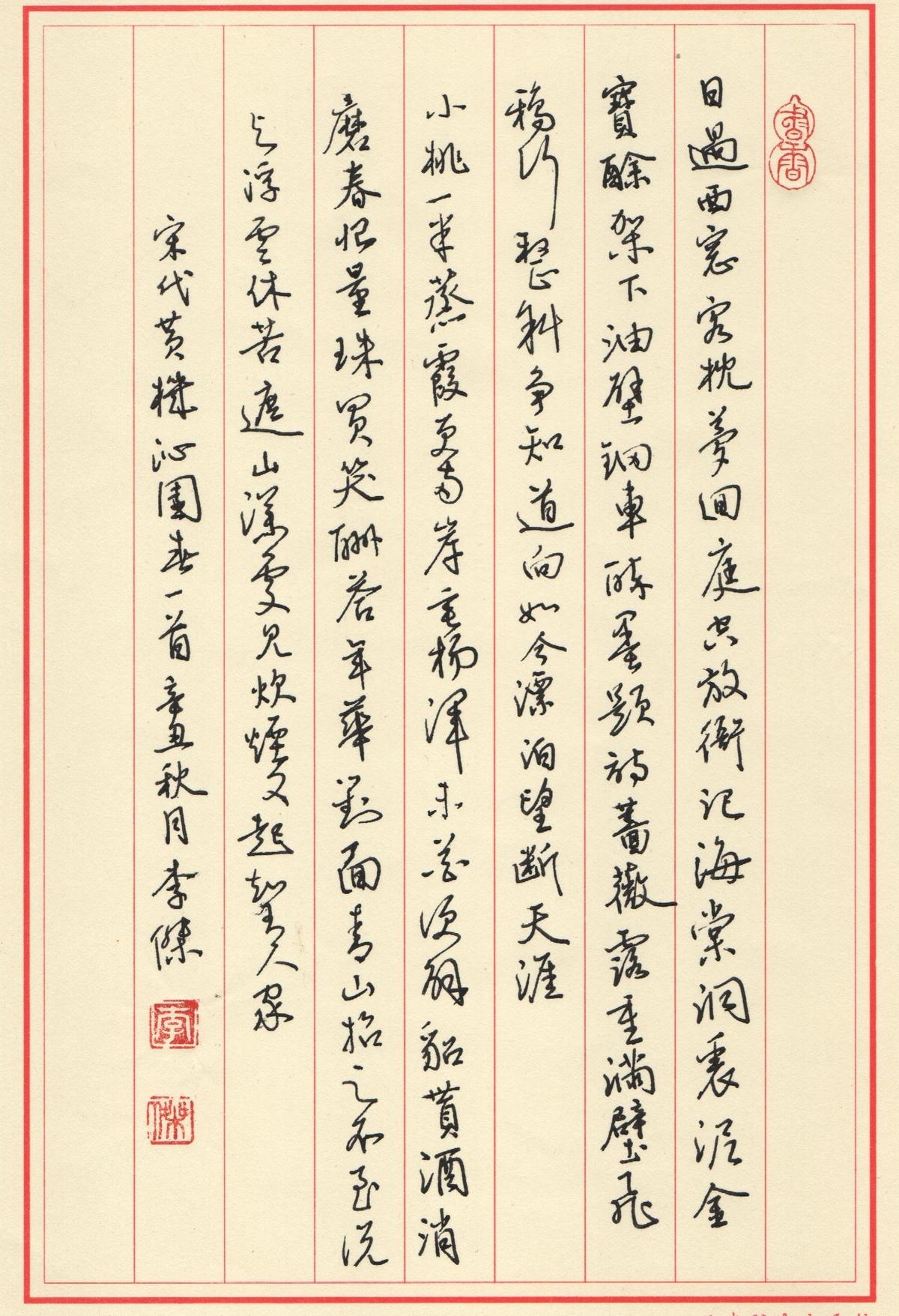 蔡师点评:黄机《沁园春》钢笔字练字打卡作业欣赏19
