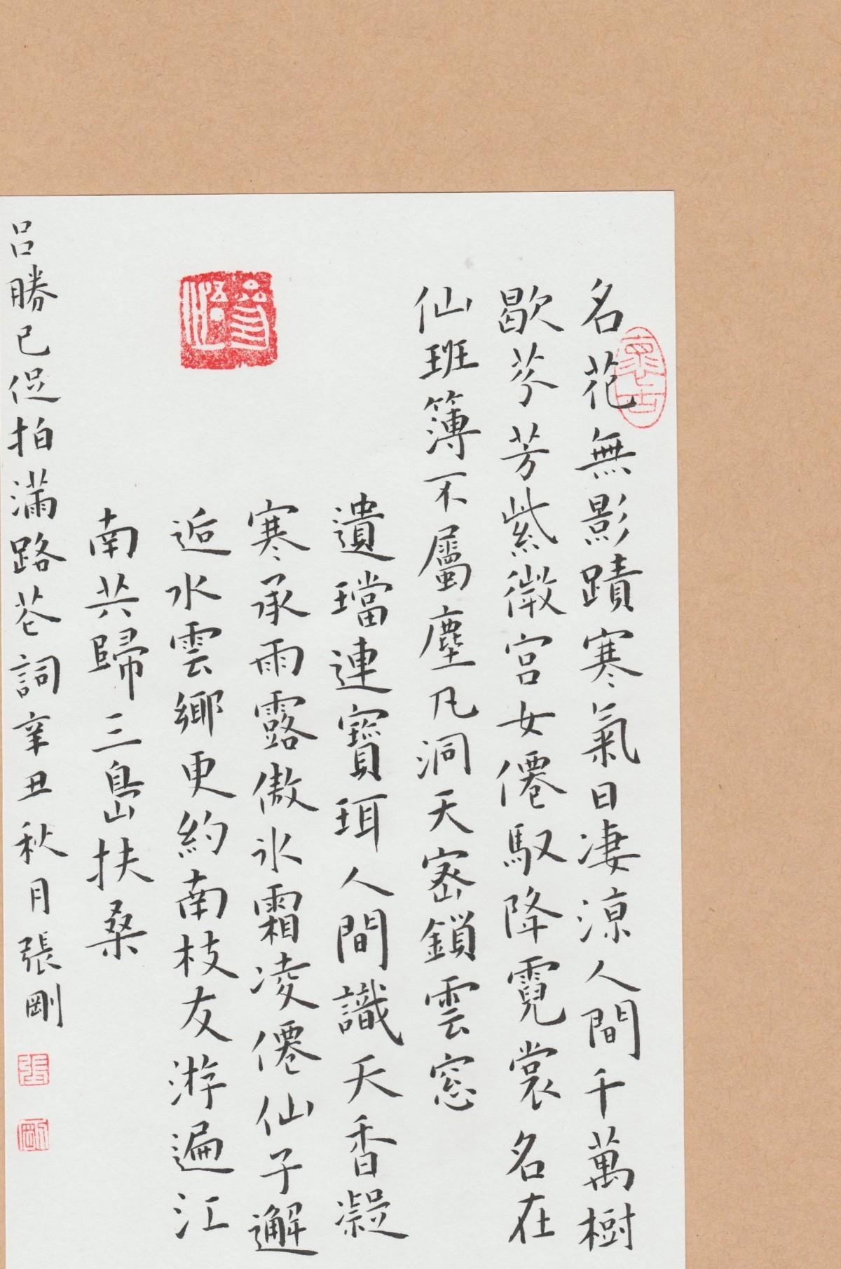 钢笔书法练字打卡20210929-01