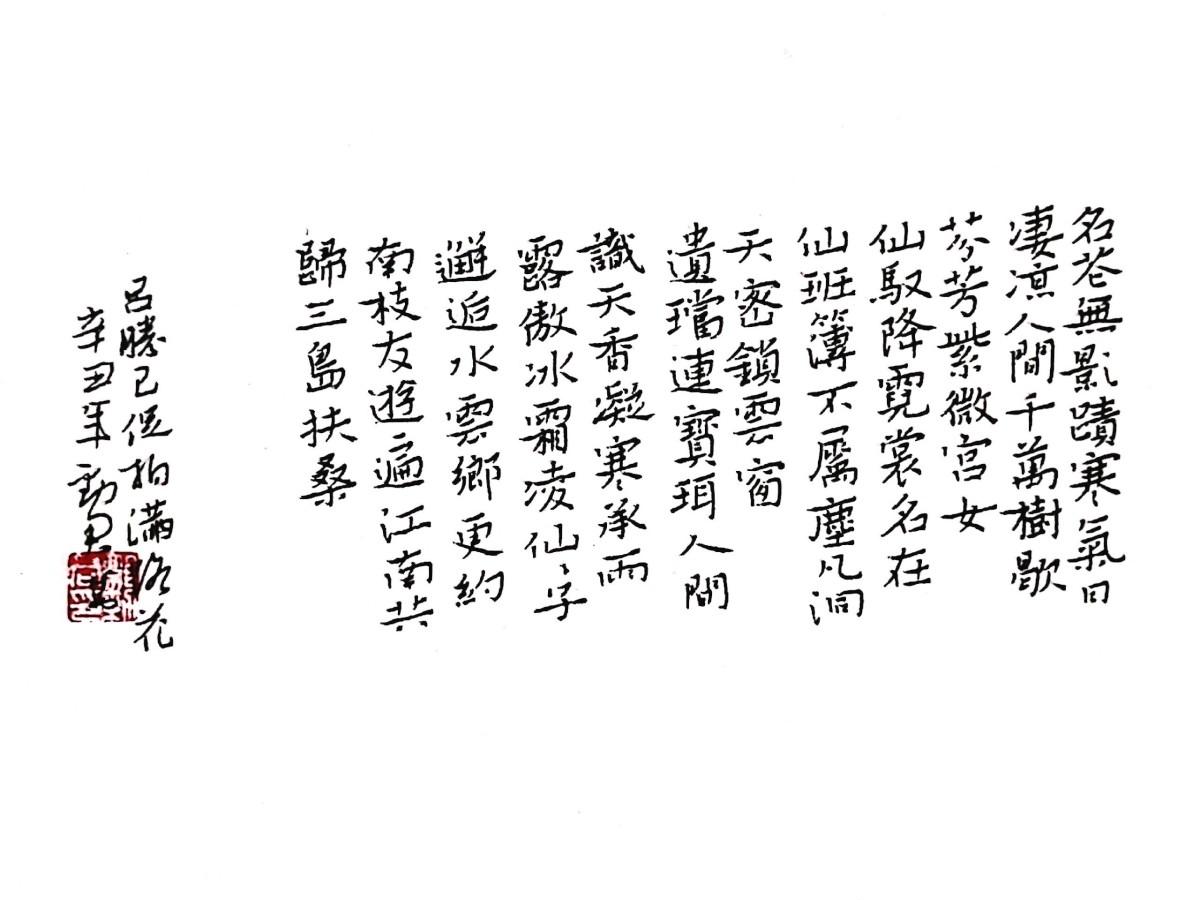 钢笔书法练字打卡20210929-04