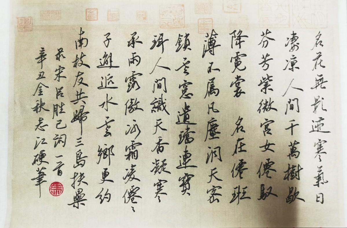 钢笔书法练字打卡20210929-05