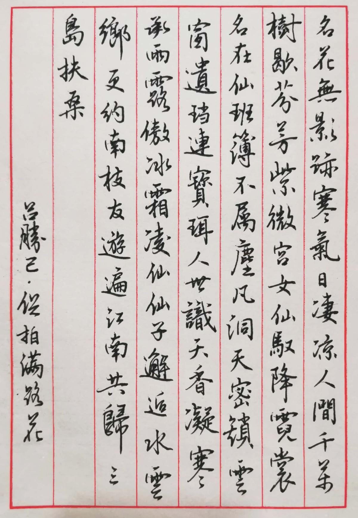 钢笔书法练字打卡20210929-09