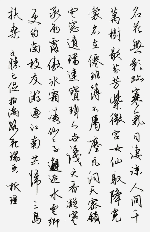 钢笔书法练字打卡20210929-07